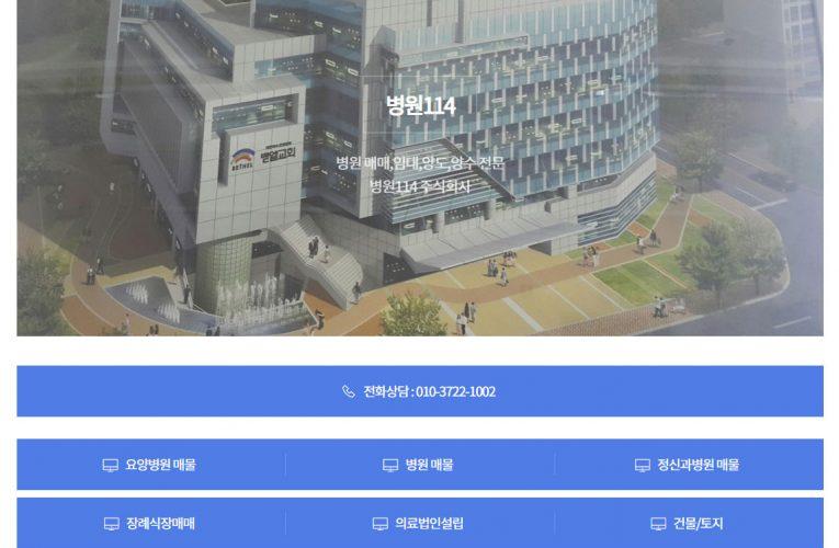 강남 병원매매, 병원임대 병원114