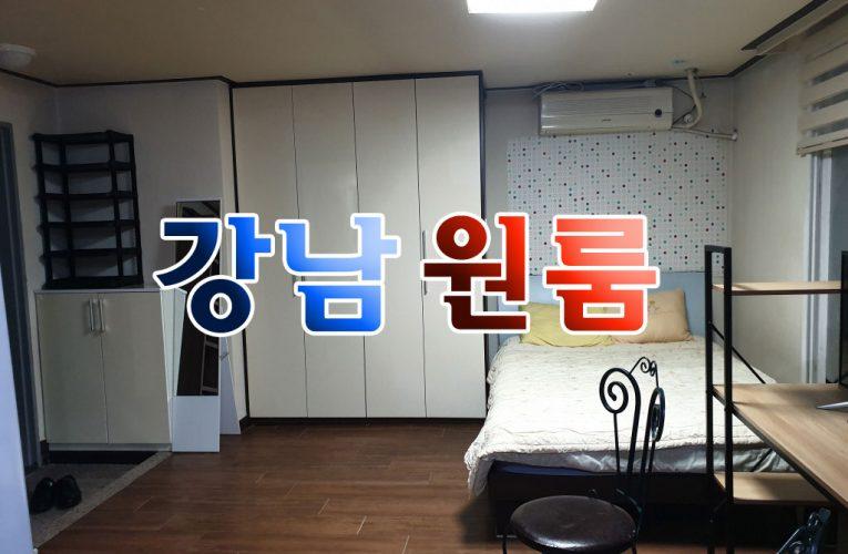 강남원룸 GangnamOneroom.com