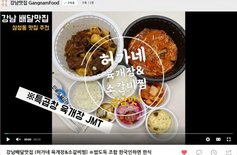 강남 배달맛집 허가네 육개장 소갈비찜 02-544-5303