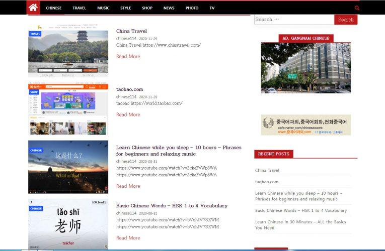 중국어과외 www.chinese114.com